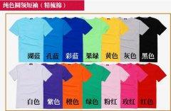 乐动体育app下载T恤衫厂家